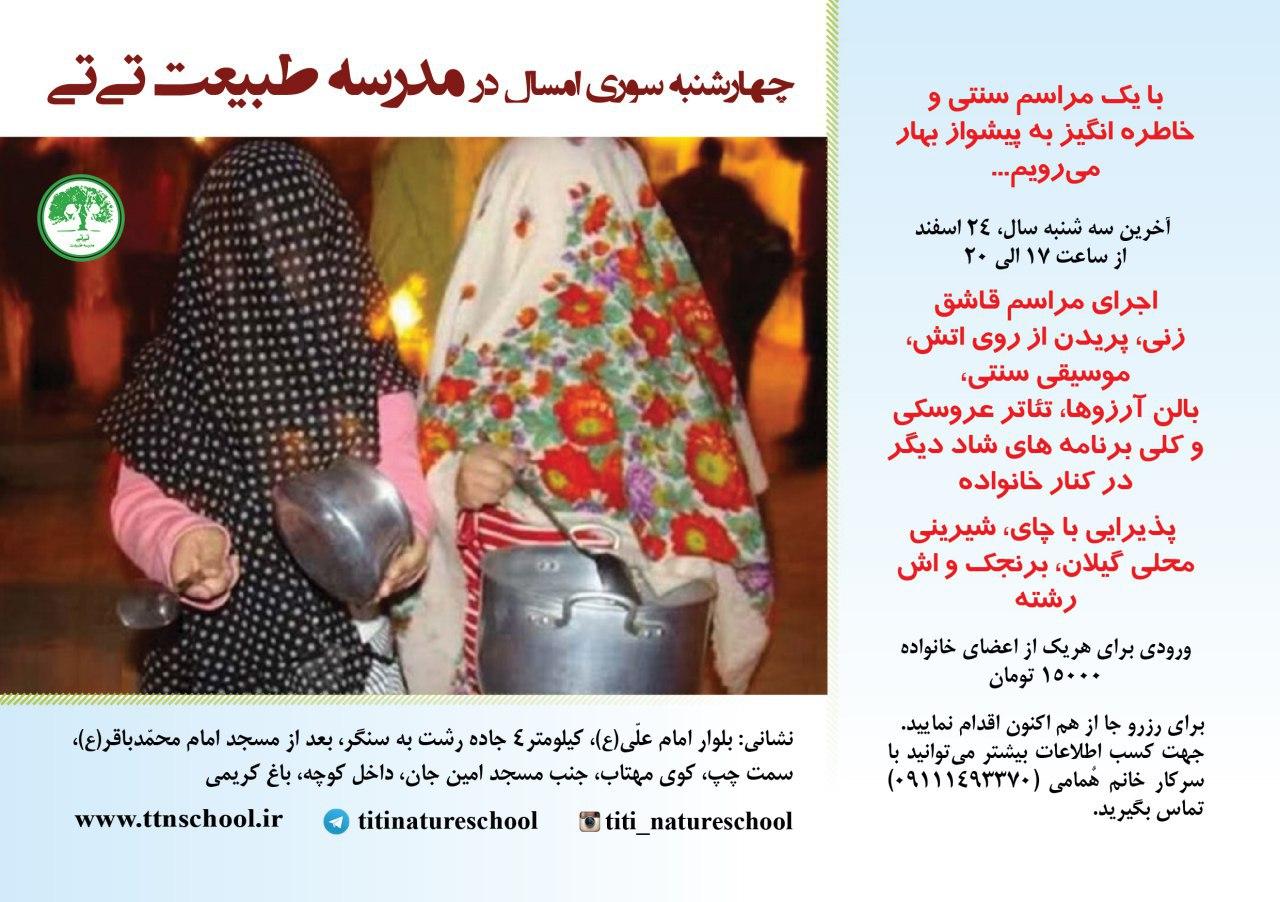 چهارشنبه سوری-قاشق زنی-مدرسه طبیعت تی تی